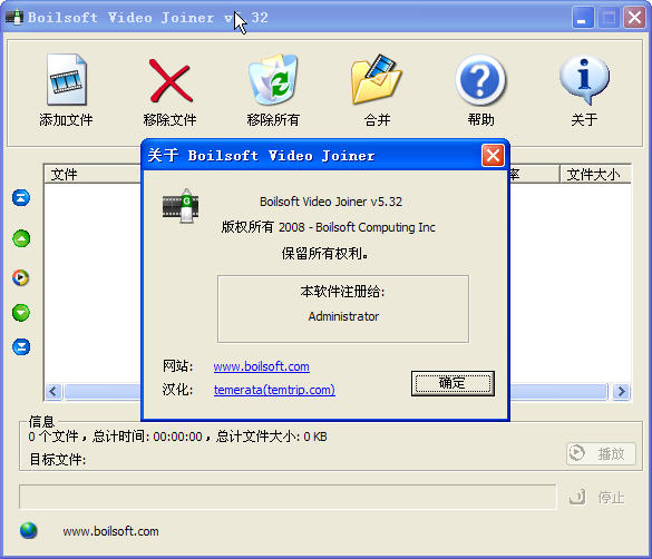 视频合并超快(Boilsoft Video Joiner) v7.02.2.0 绿色中文版