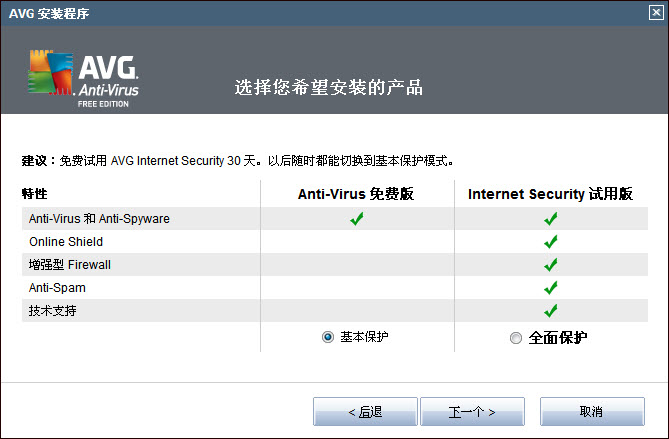 AVG Anti-Virus Free 2014 v14.0.4744官方安装版