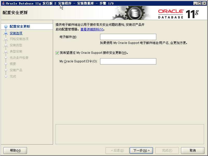 Oracle 11g Release 2(甲骨文数据库 11g 第2版) for windows x86