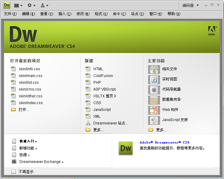 Adobe Dreamweaver CS4 10.0官方绿色版