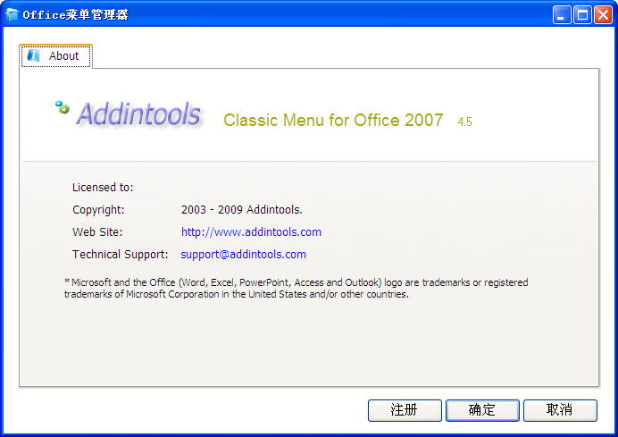 Classic Menu for Office 4.5.0绿色特别版