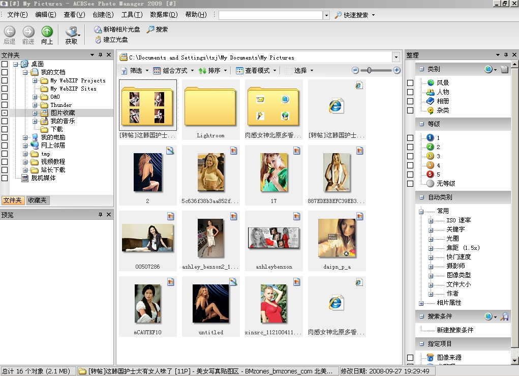 ACDSee Photo Manager 2009(图象处理) 11.0Build114MyCrack官方简体版