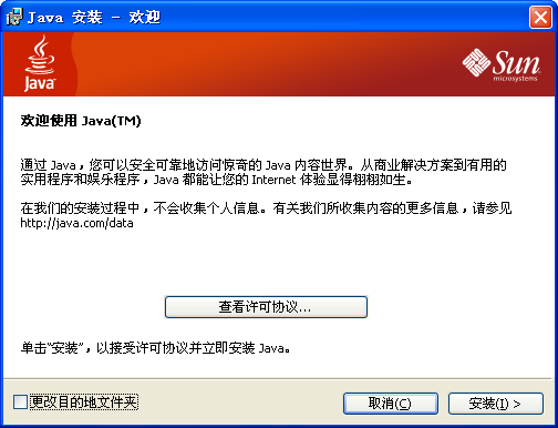 Java SE Runtime Environment 8 8.0u131 多语言安装版