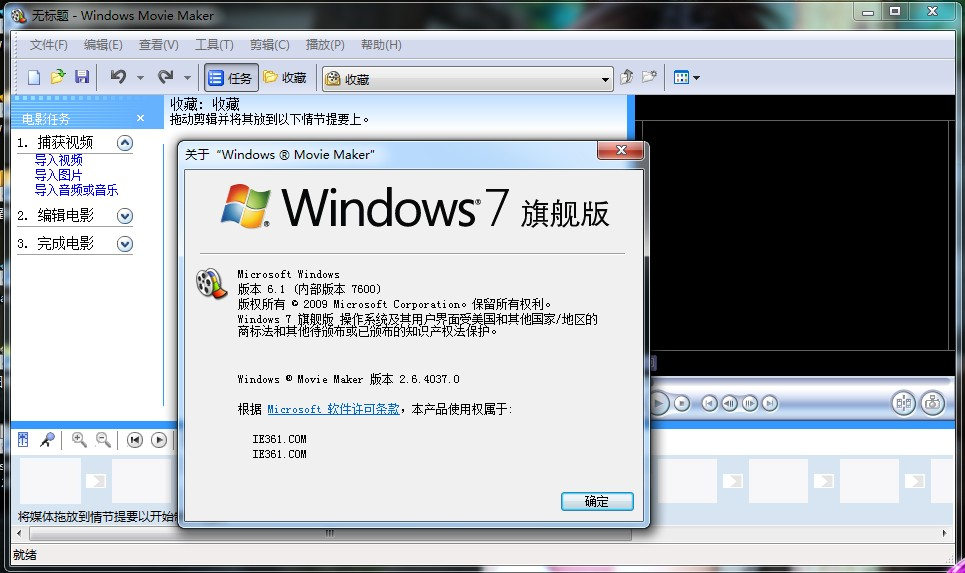 windows movie maker中文版 2.6 官方正式版