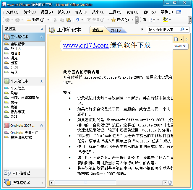 MS Office OneNote2007 简体中文便携版