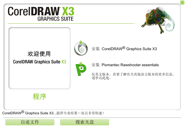 CorelDRAW Graphics Suite X3 V13.0 简体中文版