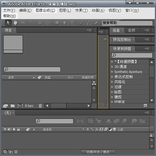 Adobe After Effects(AE) CS4 绿色特别版