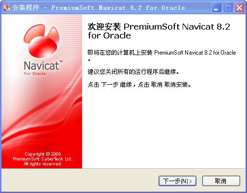 Navicat for Oracle V8.2.8 中文版
