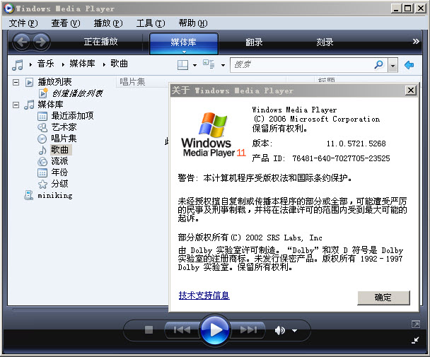 Windows Media Player(WMP11) 11 简体中文版