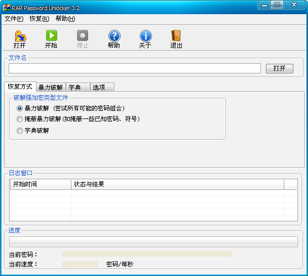 RAR Password Unlocker V5.0.0.0 汉化绿色特别版