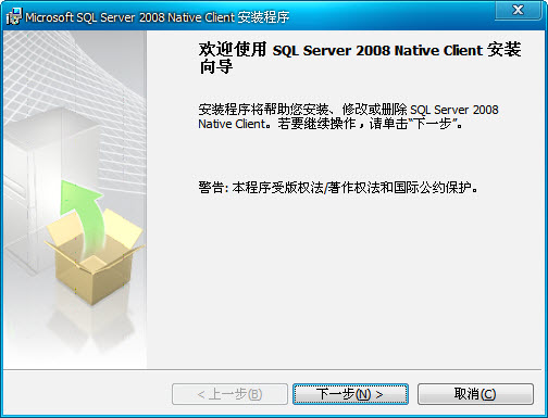 Microsoft SQL Server 2008 Native Client 官方版