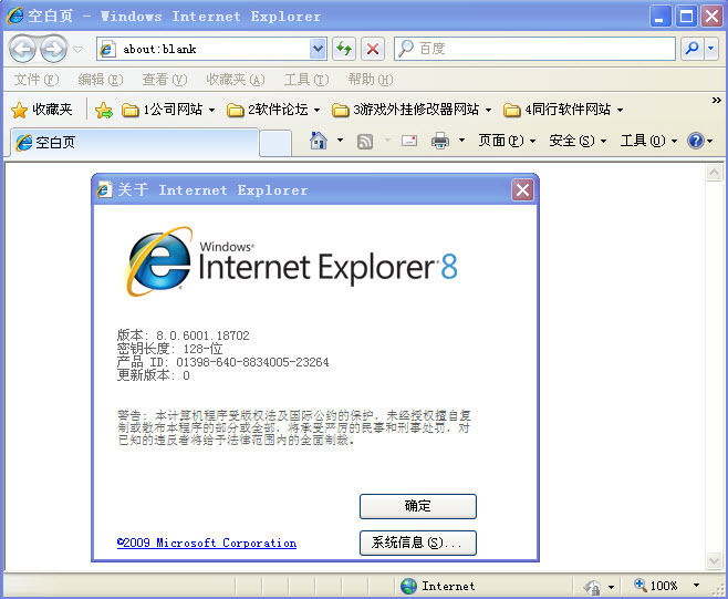 ie8.0浏览器 FoR Xp(win 2003) 官方中文版