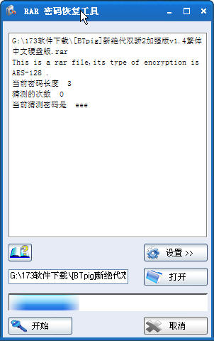 winrar密码破解(RAR Password Recovery Magic) v6.1.1.263 中文绿色版