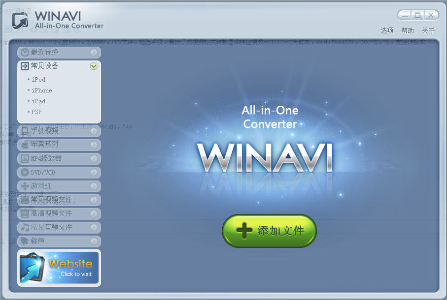 WinAVI All-In-One Converter破解补丁