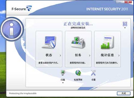 F-Secure Internet Security 2011 简体中文注册版