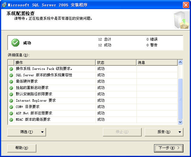 Microsoft SQL Server 2005 Express官方正式版