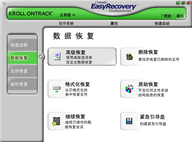 ontrack easyrecovery 破解
