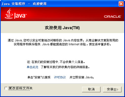 Java Runtime Environment(JRE7) 7u80 官方最新版