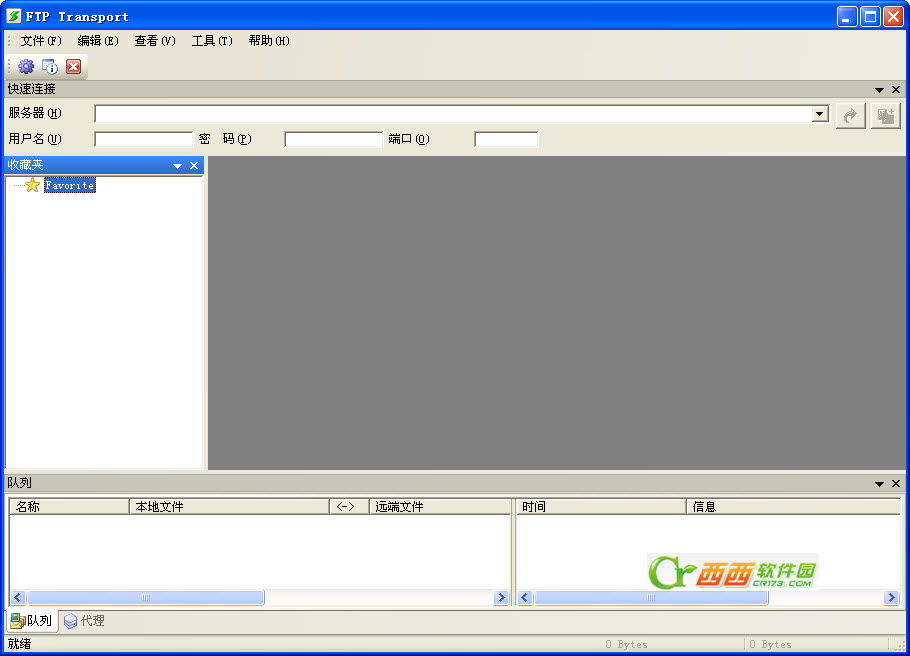 网络传送带(Net Transport) v2.96j Build 700 安装版