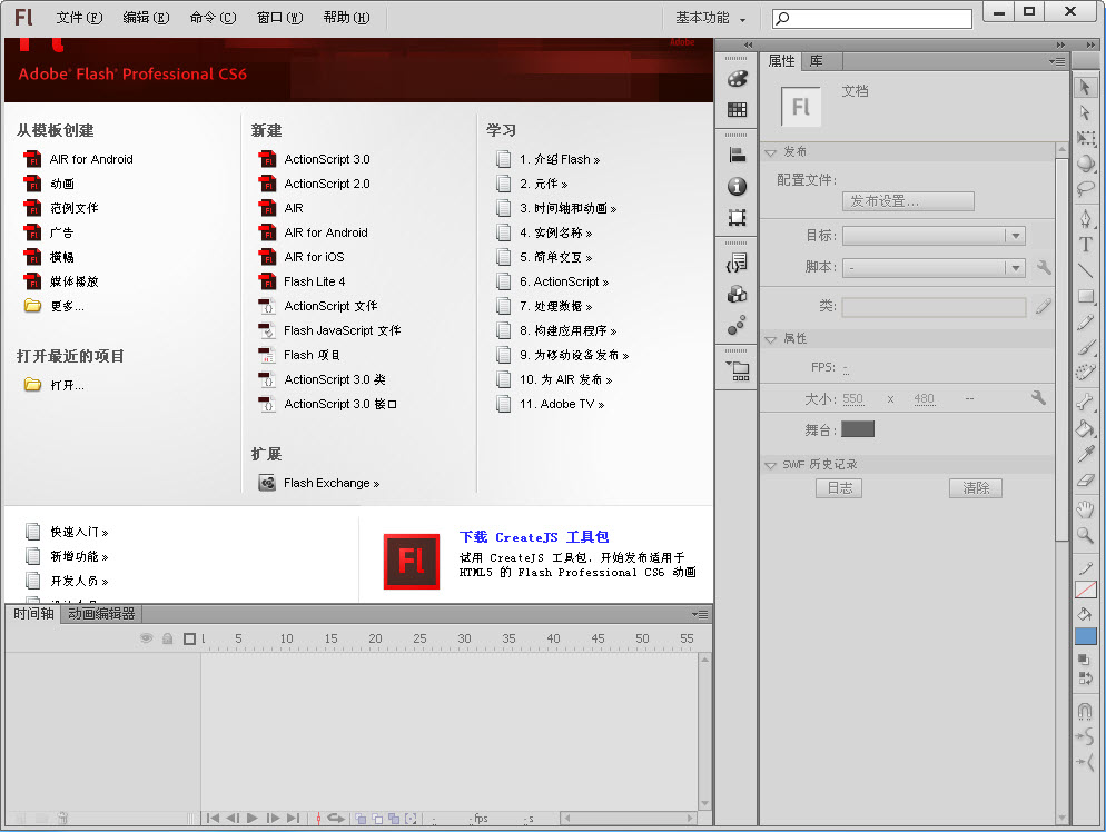 Adobe Flash Professional CS6 V12.0.0.481 中文绿色版