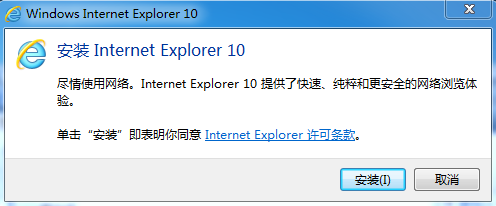 IE10(Internet Explorer 10 for Windows 7) 官方正式版 32位