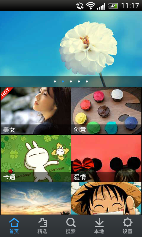 百度壁纸 for Android v2.4.4 安卓手机版