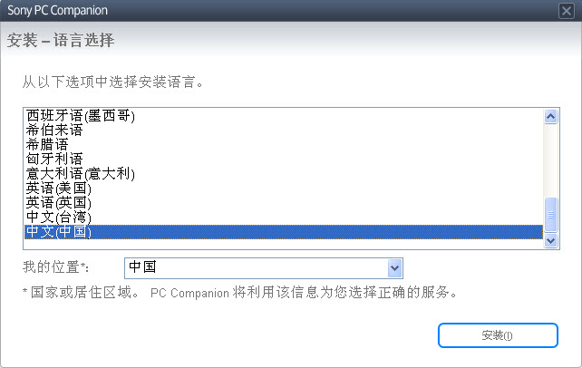 索尼手机更新管理工具(Sony PC Companion) 2.10.281 免费中文版