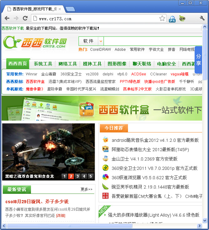 谷歌浏览器(Google Chrome Dev) V81.0.4044.17 官方最新版