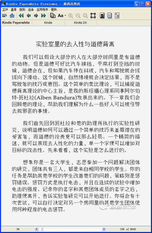 mobi阅读器(Kindle Previewer) 2.92 官方中文版