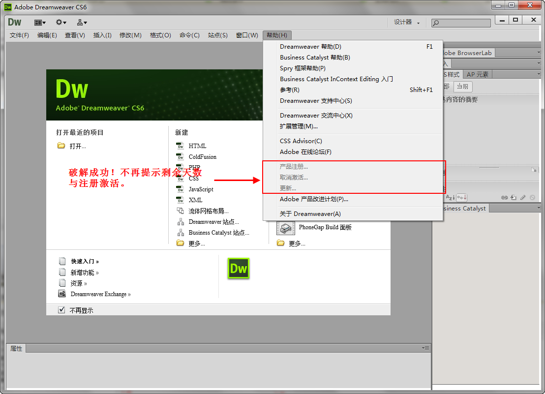 Adobe Dreamweaver cs6中文版 官方原版