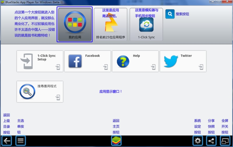 安卓模拟器(BlueStacks App Player) V3.0.0.72 官方多语中文版