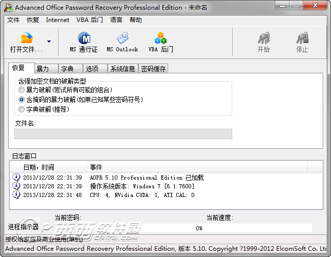 office密码破解软件 Advanced Office Password Recovery 5.10 专业中文绿色版