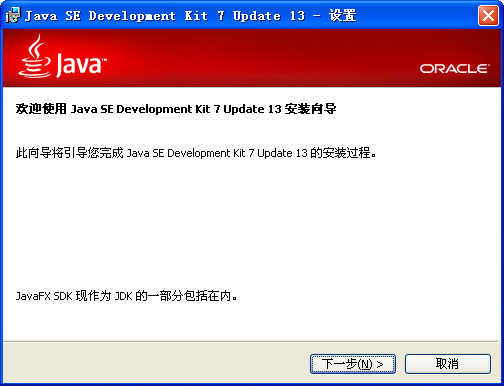 jdk7 64位 7u80 官方正式版(Java SE Development Kit 7)