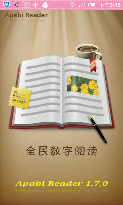 阿帕比阅读器(Apabi Reader for Android) 1.7.8 中文版