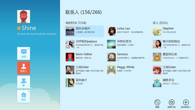 QQ2013 for Windows 8 v2.0.1 官方最新版