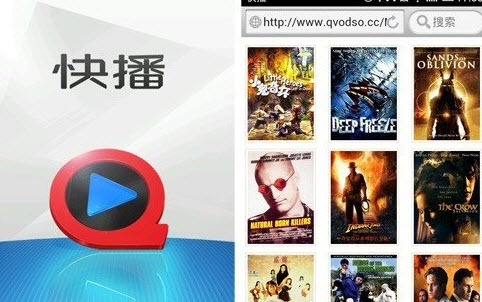 快播 QvodPlayer v3.0.50  安卓版