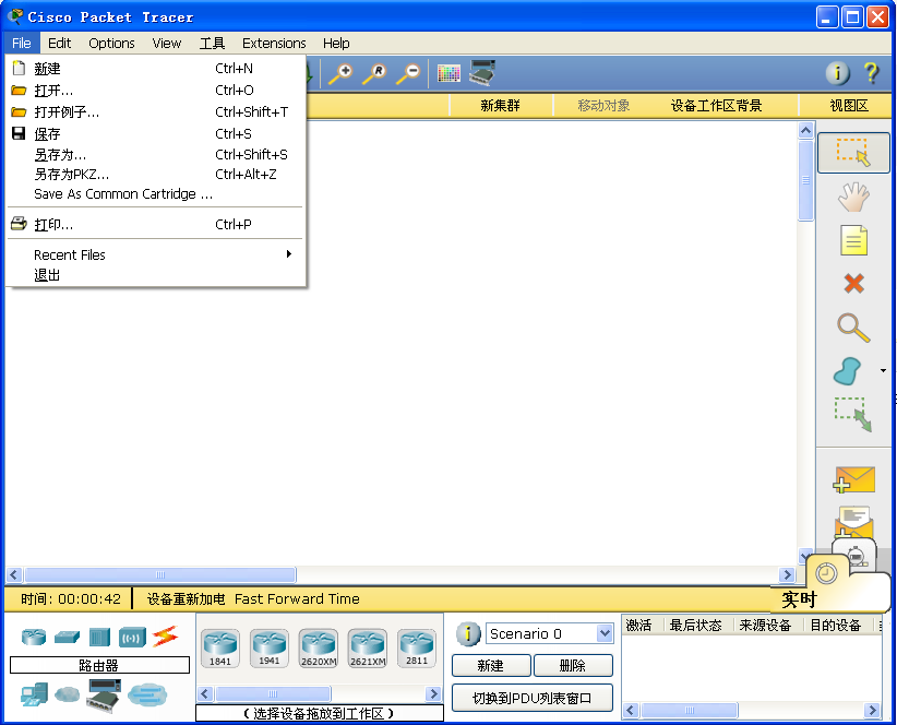 思科模拟器Cisco Packet Tracer 6.2 正式版