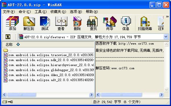 android ADT-22.3 最新版