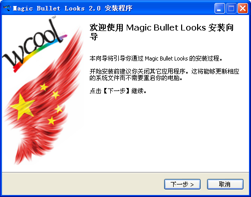 AE调色插件(Magic Bullet Looks) 2.0 汉化中文版 64位版