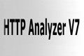 HTTP Analyzer Full Edition(网络抓包)