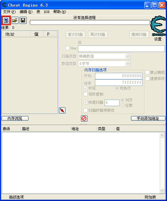 Cheat Engine�޸��� 6.3 ���İ�