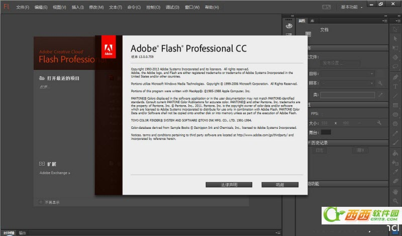 Adobe Flash Professional CC 13.0.0.759 绿色精简中文版