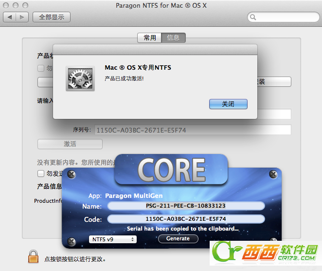 Mac读写NTFS(Paragon NTFS for Mac) 10.0.2 特别版