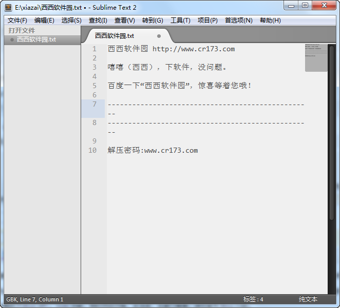 Sublime Text2 v2.2221 优化中文版