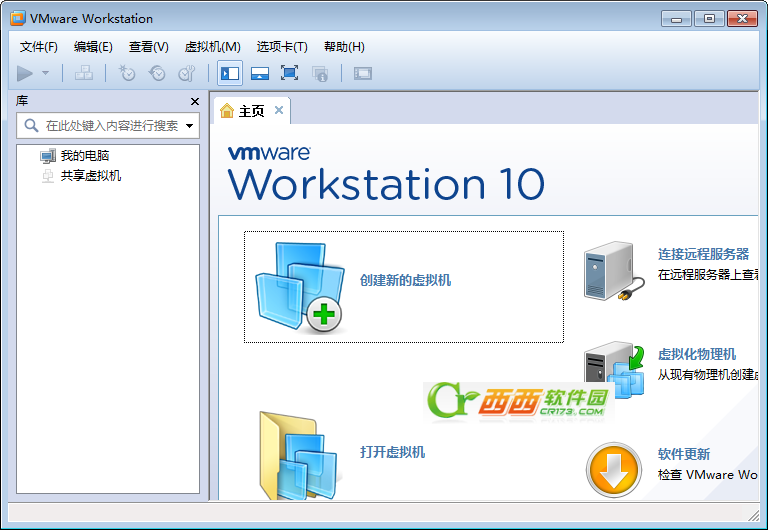VMware Workstation 10.0中文精简版 v11.0 绿色简版