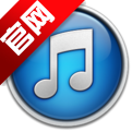iTunes for Windowsv12.5.5.5 官方中文版