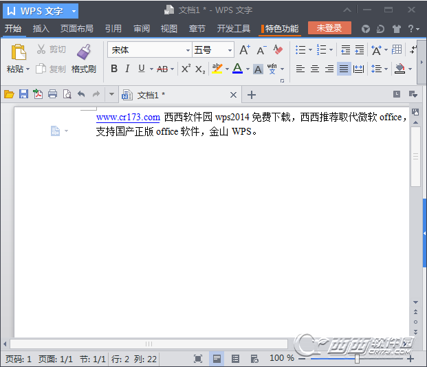 MS Office FrontPage 2003 sp3 简体中文特别版