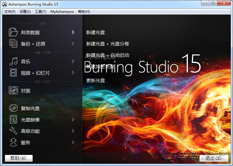 Ashampoo Burning Studio (阿香婆) 19.0.0.25绿色中文无限制版