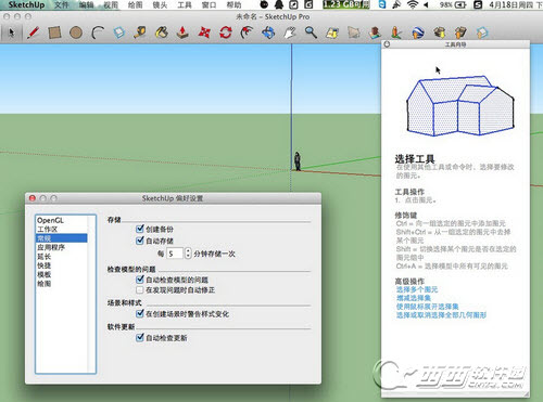 sketchup 2014  with crack for mac