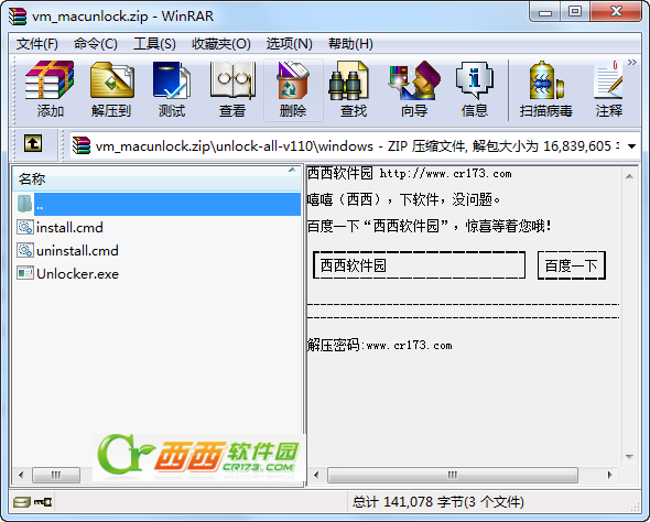 VMware workstation MAC补丁 1.10 绿色版